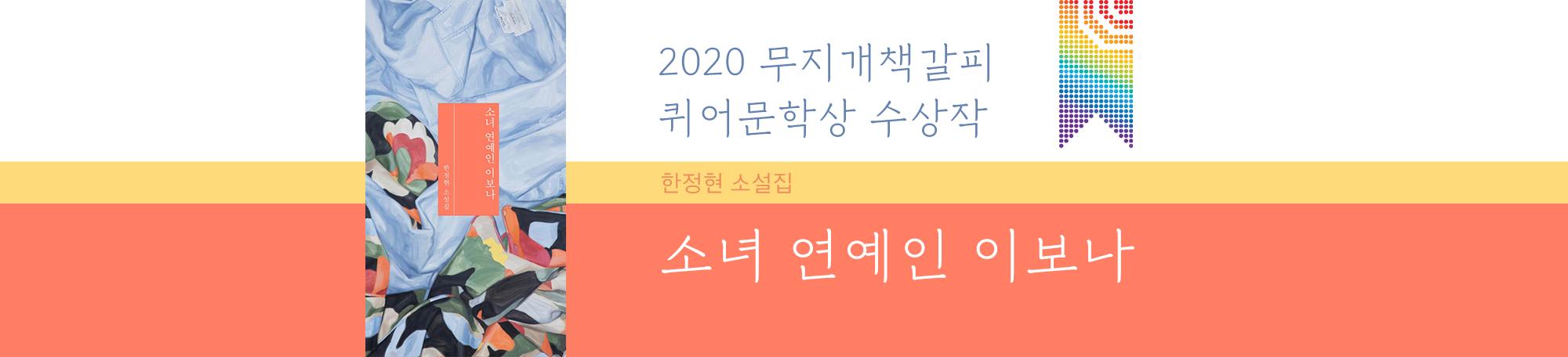 제4회 퀴어문학상 수상작