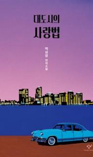 대도시의 사랑법