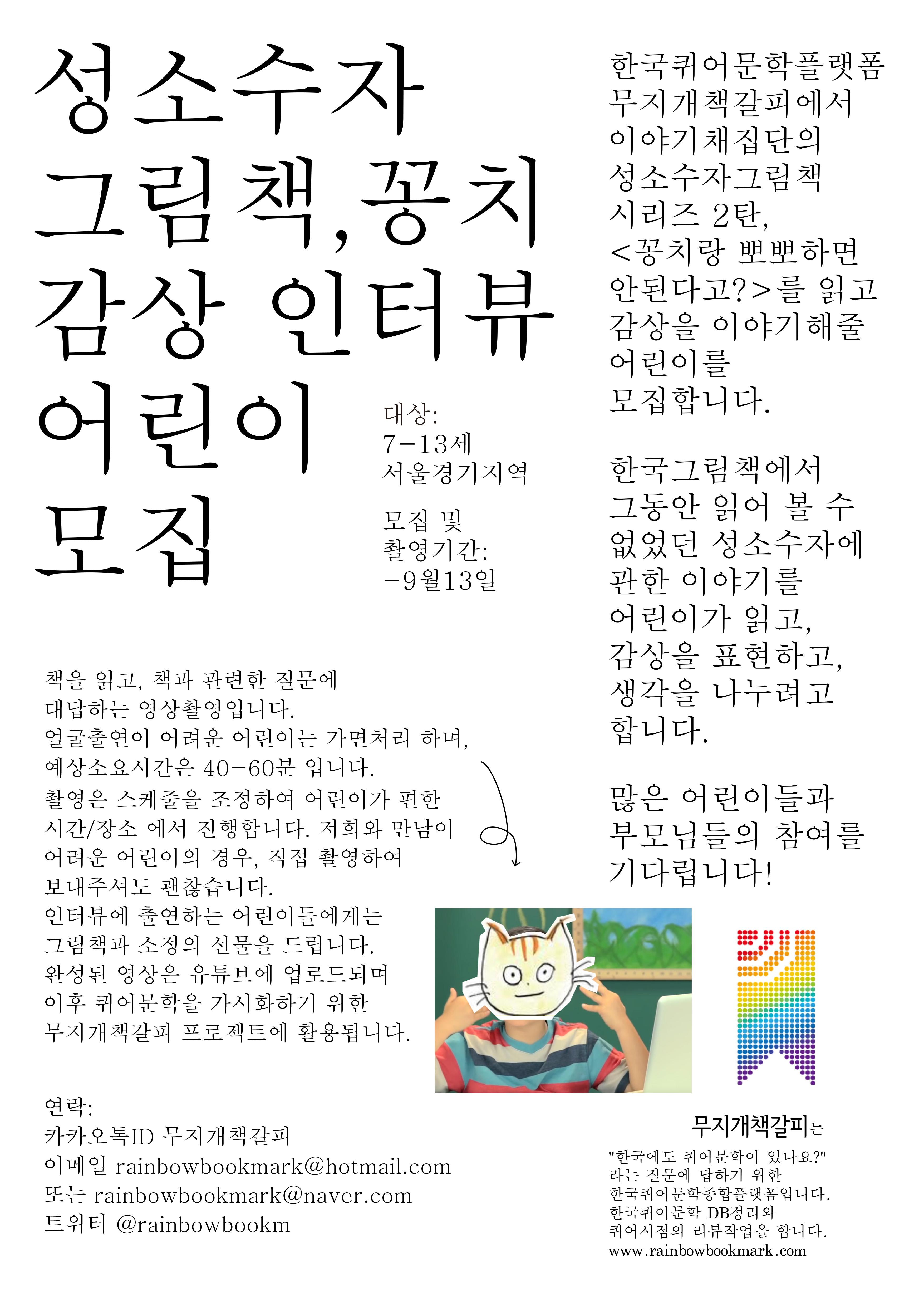 이채모집_0818.jpg