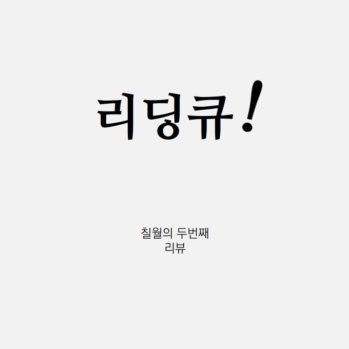 리딩큐_2회차_0001.png